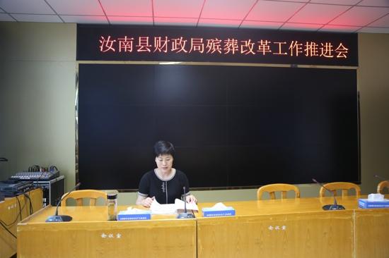 汝南县财政局召开殡葬改革工作推进会