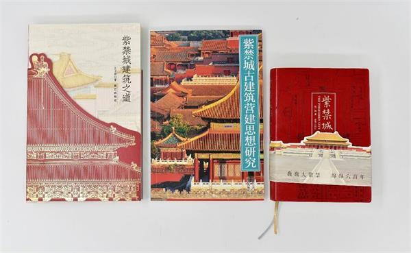 三本新书带你了解600年紫禁城文化密码