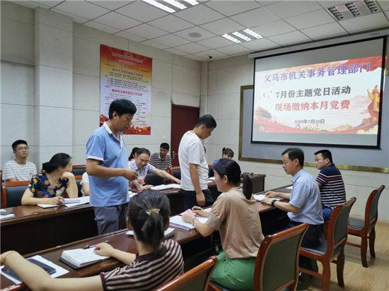 三门峡义马市机关事务管理部门积极开展7月份主题党日活动