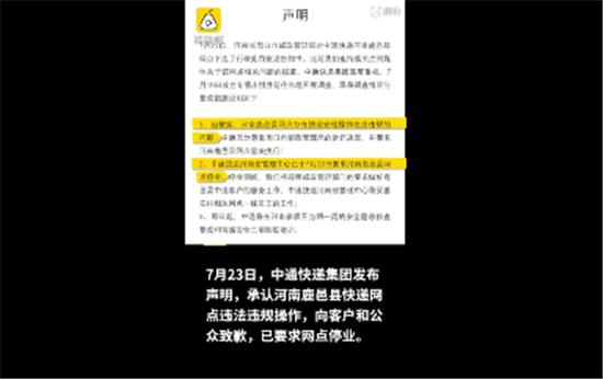 中通快递为用假人安检致歉 网友:也是个人才了,咋想的?
