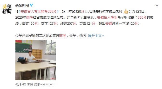 安徽盲人考生高考635分 网友:太厉害了 自强不息