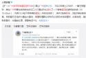 广州急寻剧毒蘑菇遗失物 网友:就怕被无心的人吃了