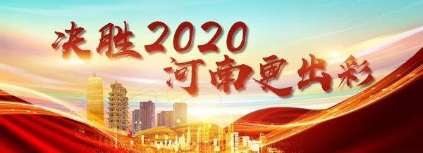 决胜2020河南更出彩