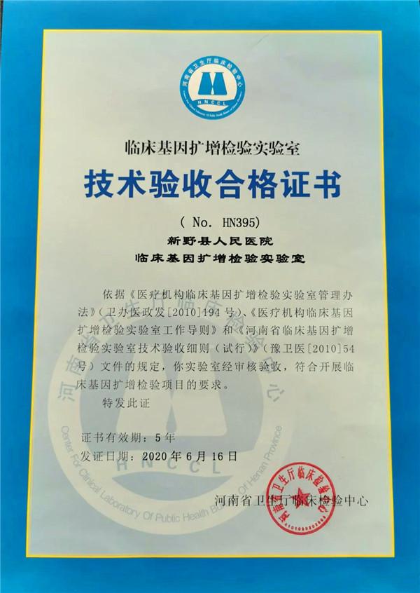 新野县人民医院新冠病毒核酸检测PCR实验室投入使用