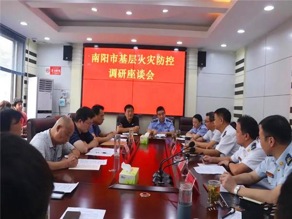 南阳市消防救援支队组织召开基层火灾防控调研座谈会