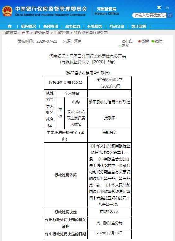 淮阳县农信联社两项违法违规被罚款80万元一名责任人被警告