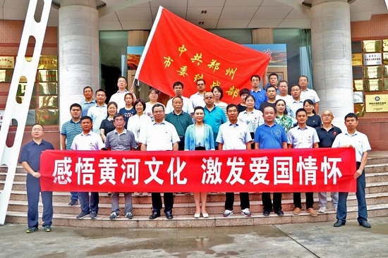 郑州市委统战部机关全体人员赴黄河博物馆参观学习