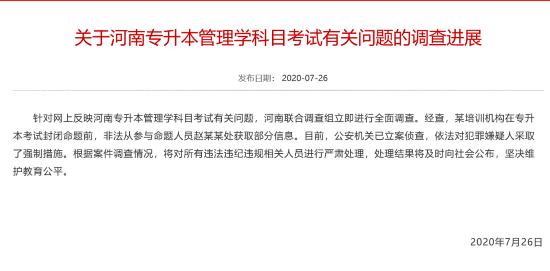 河南专升本泄题嫌犯被控制 网友:严肃处理,教育公平是底线