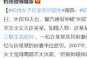 杭州杀妻男曾家暴前妻 不离就没命 网友:家暴必须重视,一不小心就酿成惨案