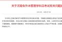 河南专升本考试调查最新进展:犯罪嫌疑人被采取强制措施