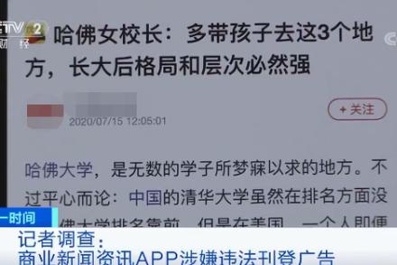 """央视曝光新闻App登假货广告 治理应当双""""管""""齐下"""
