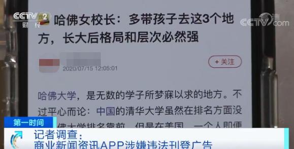 央视曝光新闻App登假货广告 投诉之后 问题依旧