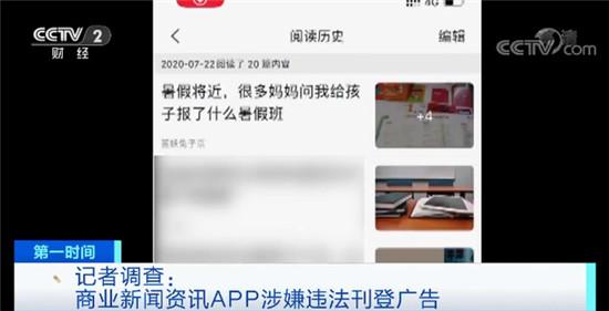 央视曝光新闻App登假货广告 近7万元名表只要1780元?