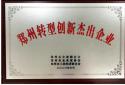 郑州银行获誉郑州转型创新杰出企业