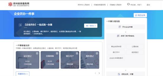 金融助力政务服务提质增效  郑州银行落地首笔商事登记改革银行开户业务