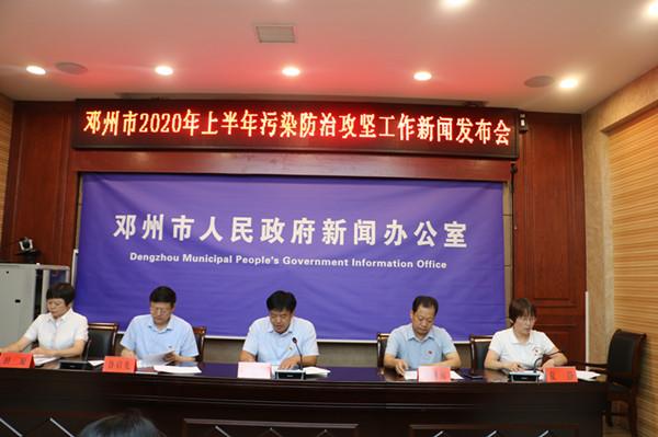 邓州市污染防治攻坚工作新闻发布会:亮成绩定目标擂战鼓