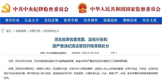 河北省原省委常委、副省长张和受到开除党籍处分