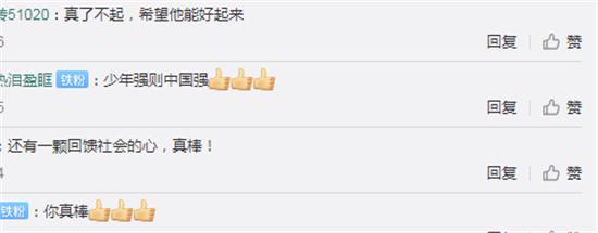 患庞贝病男生高考662分 网友:还有一颗回馈社会的心,真棒!