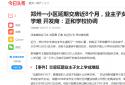 郑州中牟新城壹号小区延期交房近8个月,业主子女入学难 开发商:正和学校协调