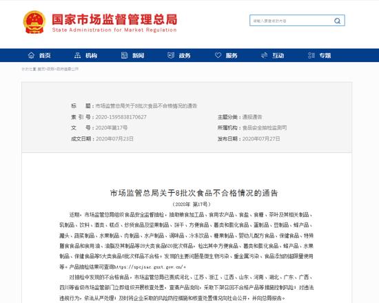 市场监管总局通告8批次食品不合格 漯河市东辉食品所售一批次锅巴上榜