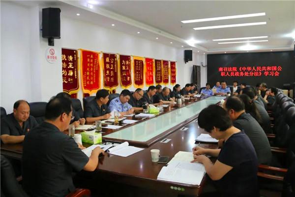南召县法院:传达学习《中华人民共和国公职人员 政务处分法》