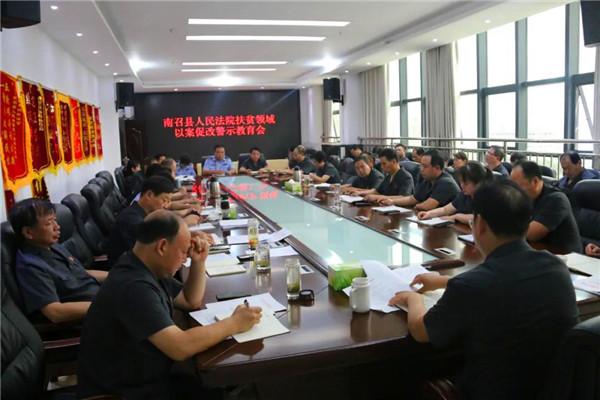 南召县法院召开扶贫领域以案促改警示教育会