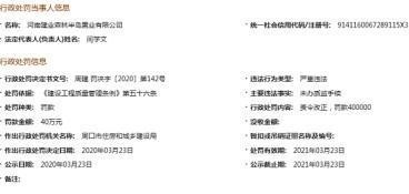 郑州建业河畔洋房未开工先卖号 涉嫌变相融资