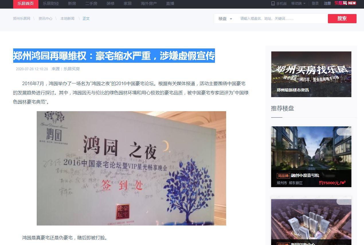郑州鸿园再曝维权:豪宅缩水严重,涉嫌虚假宣传