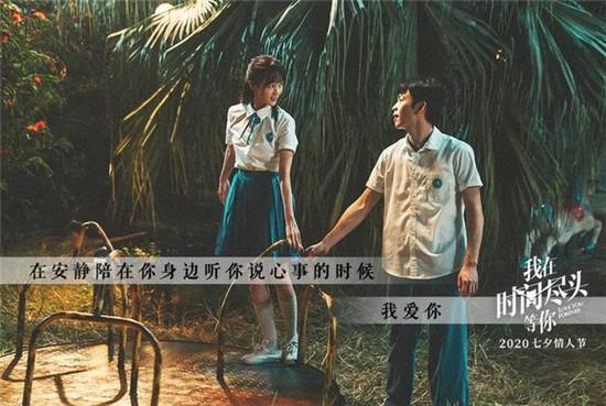 李鸿其、李一桐主演的《我在时间尽头等你》七夕情人节上映