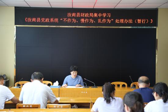 汝南县财政局 多样式全面化深入学习贯彻《处理办法(暂行)》