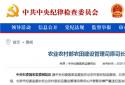农业农村部农田建设管理司原司长卢贵敏被开除党籍和公职