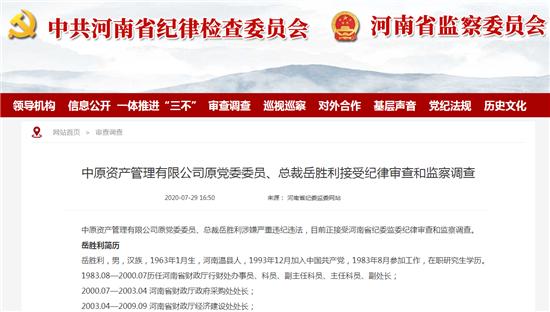 中原资产管理公司原总裁岳胜利接受审查调查