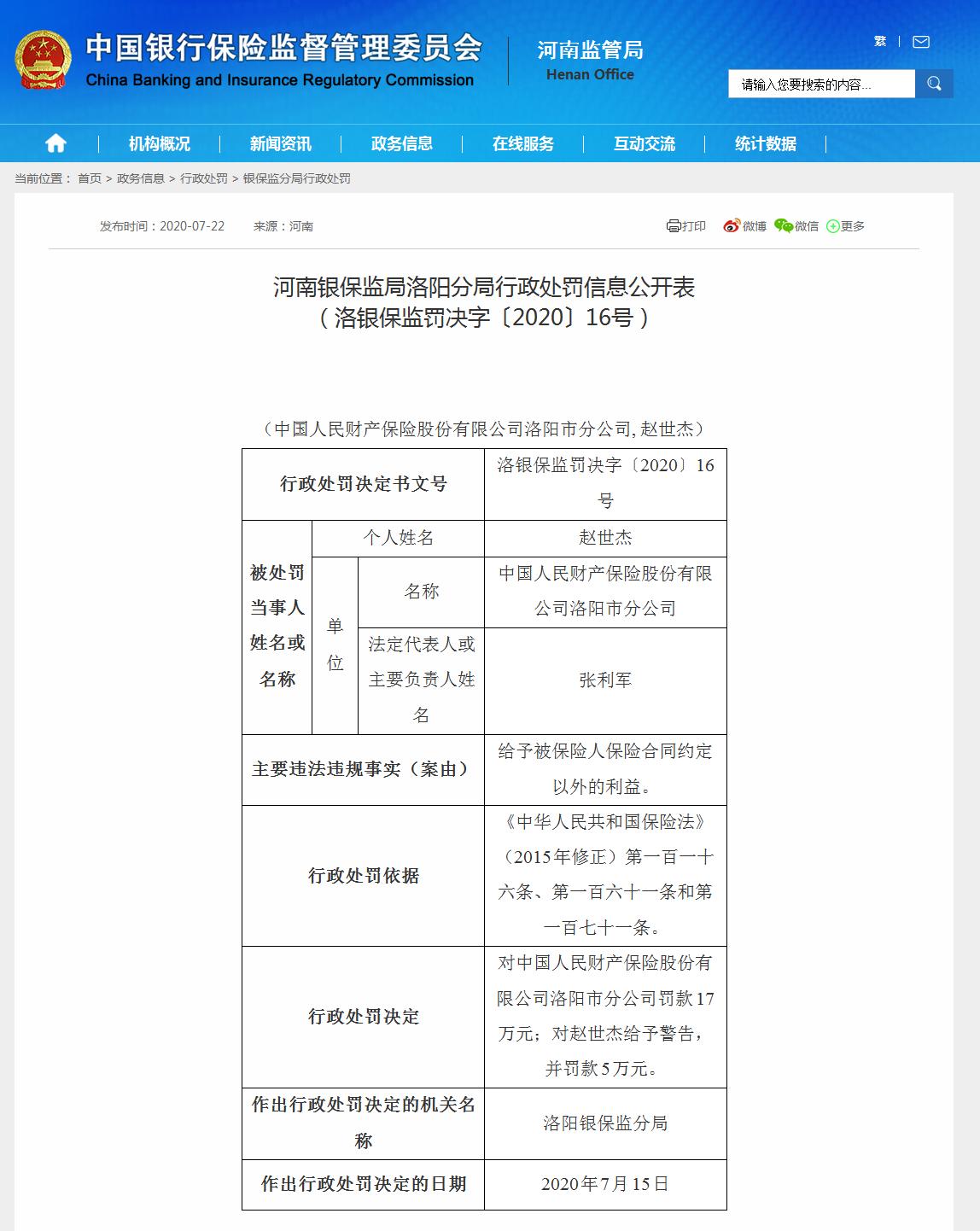 给予被保险人保险合同约定以外的利益 中国人保洛阳分公司被罚款17万元