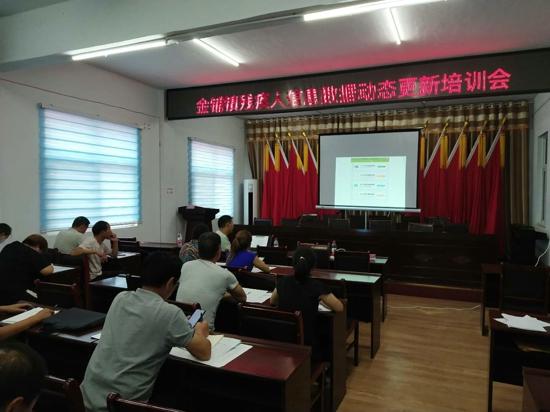 汝南县金铺镇开展残疾人信息数据动态更新培训