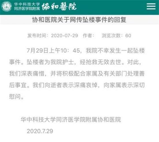 武汉协和坠亡护士系独女 网友:这监控坏的真巧