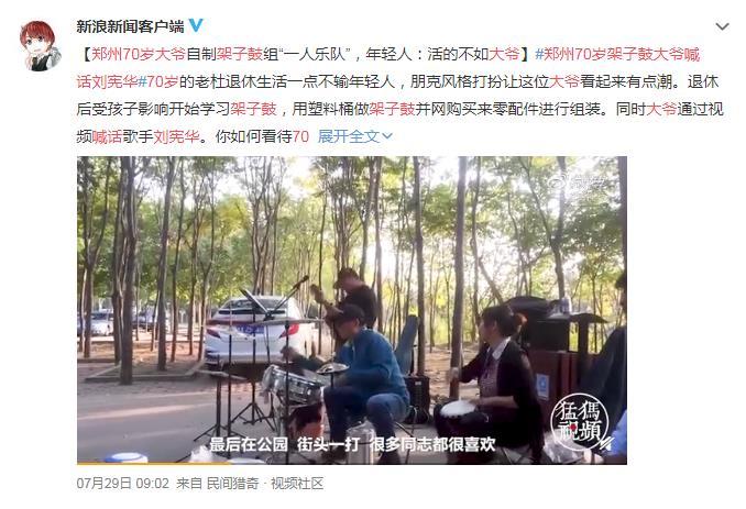 郑州70岁架子鼓大爷喊话刘宪华 网友:音乐不分年龄