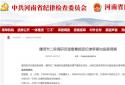 偃师市二级调研员温雪景接受纪律审查和监察调查