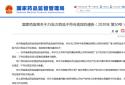 国家药监局公告25批次药品不合格 涉江苏吴中医药、长春人民药业等药企
