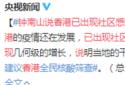 钟南山说香港已出现社区感染 网友:愿疫情早日结束