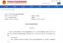 河南通告17批次农资抽检不合格 河南神润农业、莲花环保科技等企业产品上榜