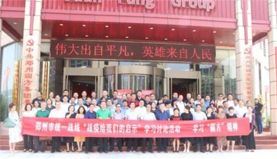 """郑州市统一战线""""战疫给我们的启示""""学习讨论活动走进圆方集团"""