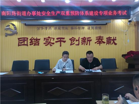 郑州金水区南阳路街道办事处举办双重预防体系知识测试