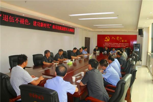 南召县法院召开退役军人座谈会