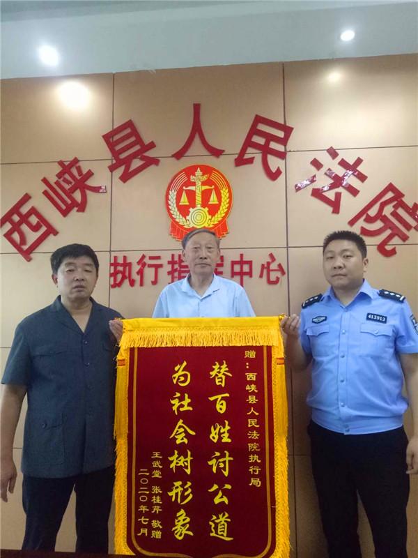 西峡县法院:干警多措并举促执结   七旬老人冒雨送锦旗致谢