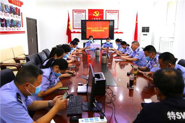 """邓州市公安局举办""""学习强国""""挑战答题选拔赛"""