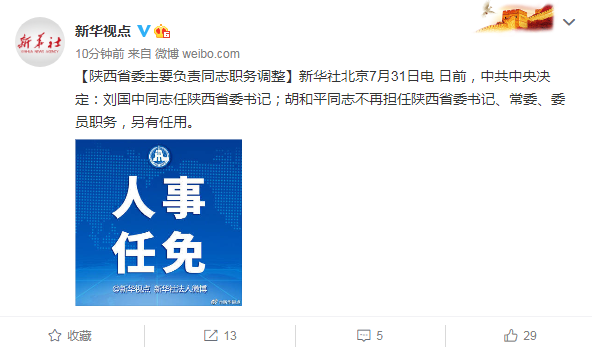 快讯!中共中央决定:刘国中同志任陕西省委书记