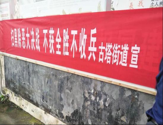 汝南县古塔街道再掀扫黑除恶宣传高潮