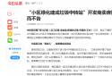 """濮阳市龙之光国际中心小区:""""绿化建成垃圾中转站"""" 开发商卖房隐而不告"""