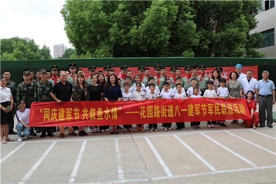 同庆建军节 共叙鱼水情——郑州市花园路街道八一建军节军民联谊活动