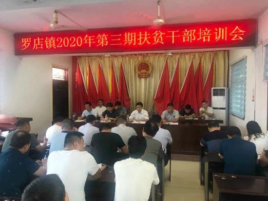 汝南县罗店镇召开2020年第三期扶贫干部培训会